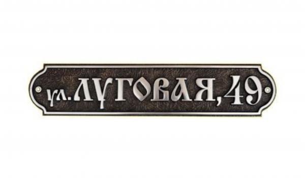 Литая адресная табличка 004