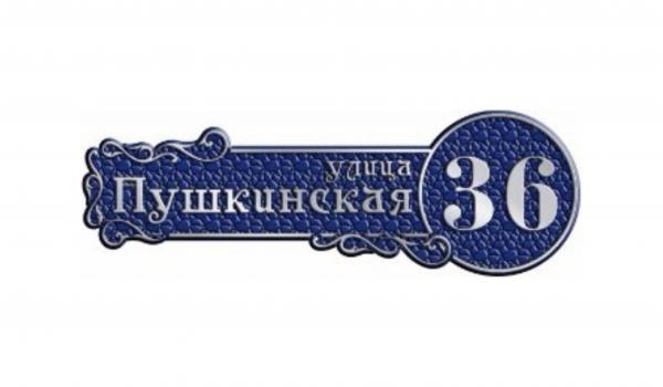 Литая адресная табличка 005