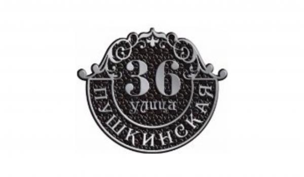 Литая адресная табличка 006