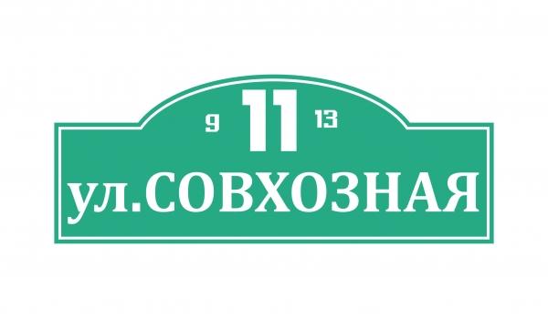 Плоская адресная табличка 011
