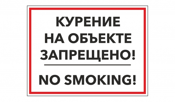 Курение на объекте запрещено! No smoking