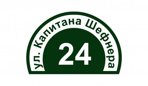 Плоская адресная табличка 022