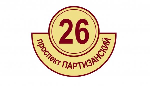 Плоская адресная табличка 023