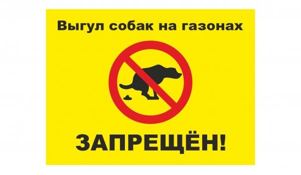 Выгул собак на газонах запрещен!