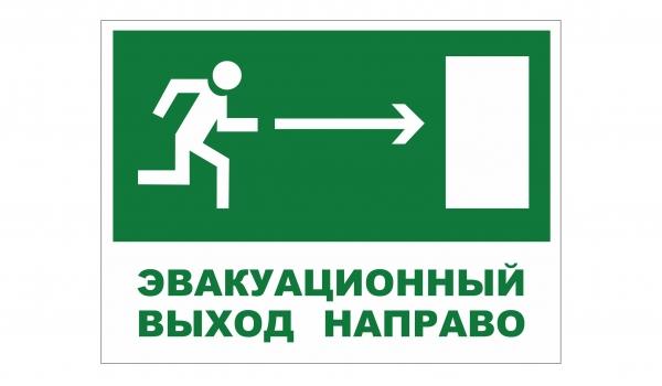 Эвакуационный выход направо