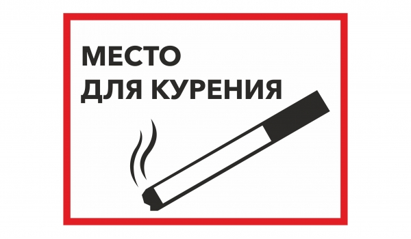 Место для курения