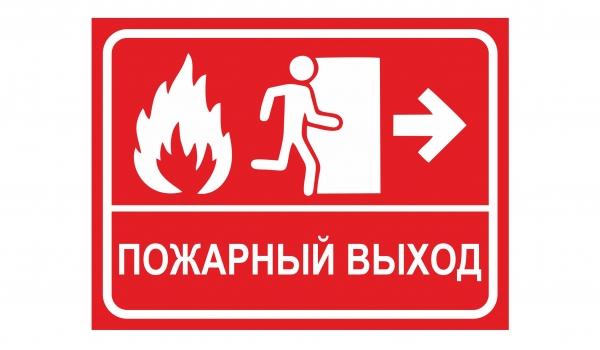 Пожарный выход
