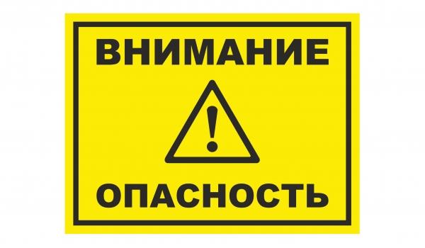 Внимание опасность