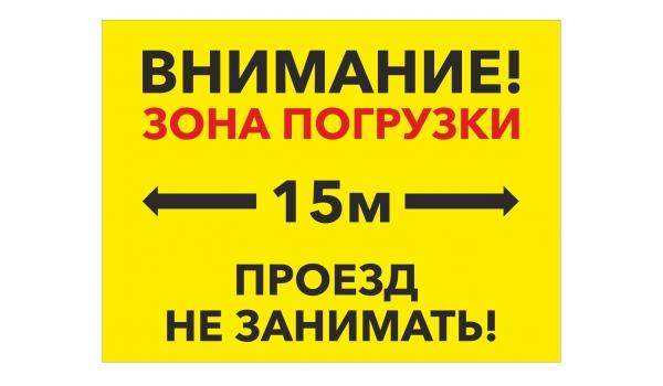 Внимание! Зона погрузки 15м! Проезд не занимать!