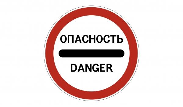 3.17.2 Oпacнocть