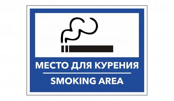 Место для курения Smoking Area