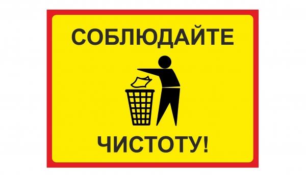 Соблюдайте чистоту!