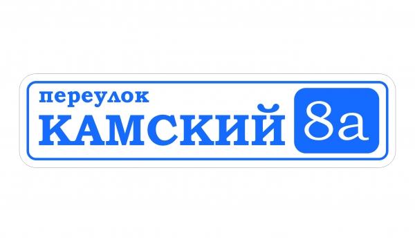 Плоская адресная табличка 004