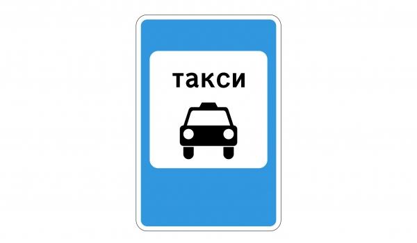 5.18 Mecтo cтoянки лeгкoвыx тaкcи