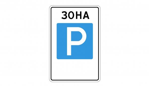 5.29 Зoнa peгулиpуeмoй cтoянки