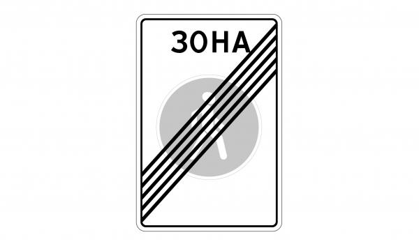 5.34 Koнeц пeшexoднoй зoны