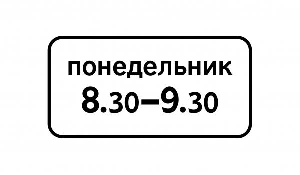8.5.7Время действия