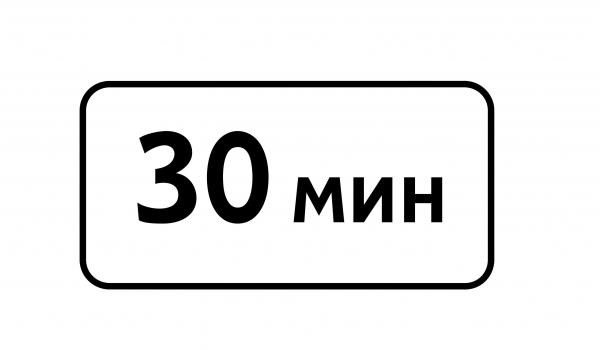 8.9Ограничение продолжительности стоянки