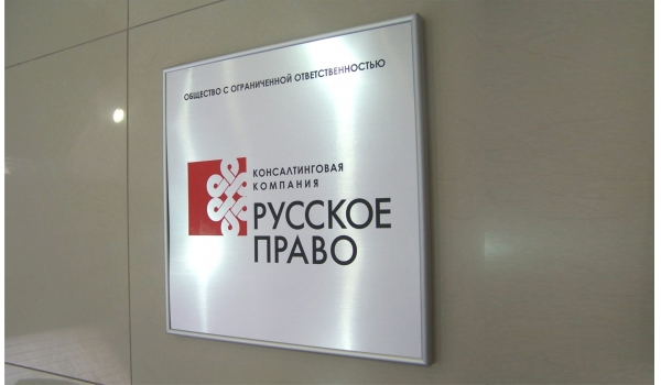 Табличка из Акп (композит) с алюминиевым профилем
