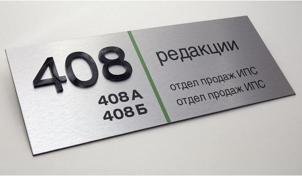 Табличка из двухслойного пластика с объемными элементами