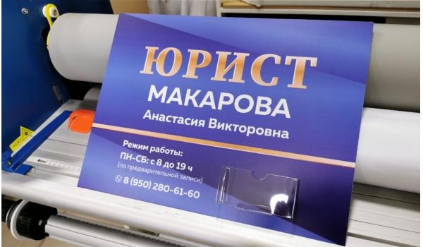 Табличка из пвх (пластик) с накаткой пленки