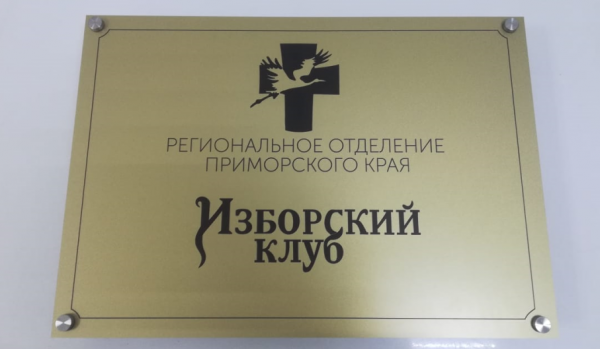 табличка из Акп (композит) + уф печать