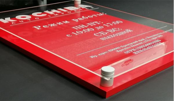 Режимная информационная табличка из ПВХ (пластик) + Акрил