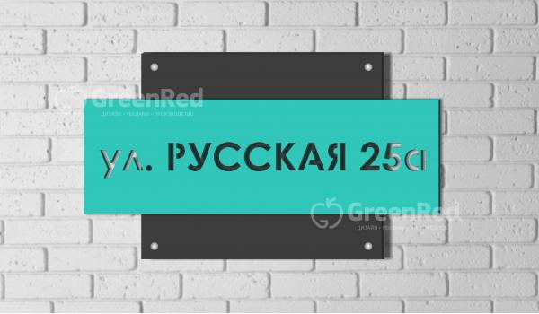Двойная адресная табличка 004