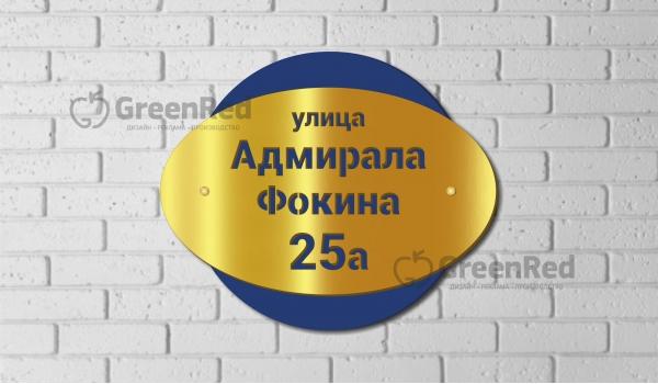 Двойная адресная табличка 005