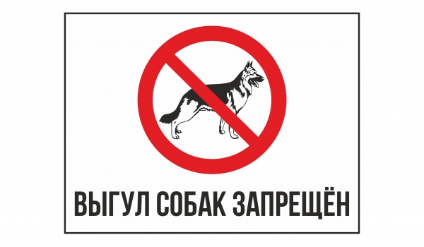 Выгул собак запрещен!