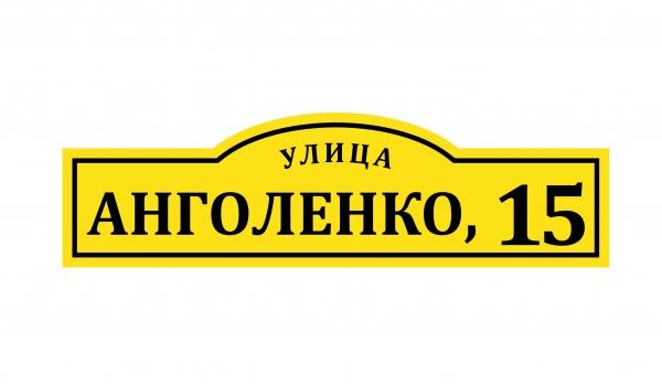 Плоская адресная табличка 010