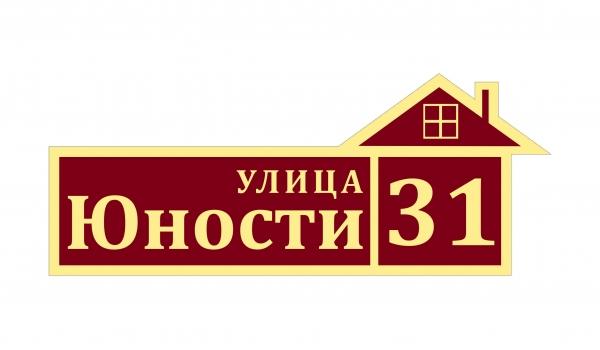 Плоская адресная табличка 013