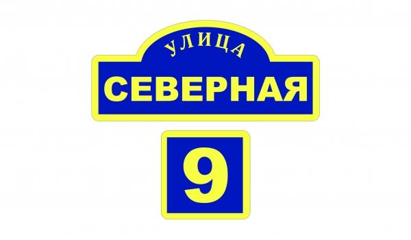 Плоская адресная табличка 016