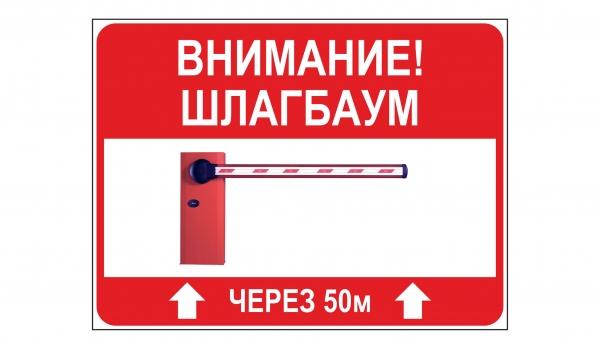 Внимание! Шлагбаум через 50м