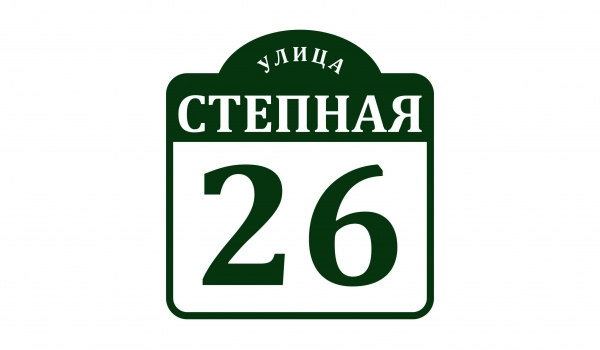 Плоская адресная табличка 017