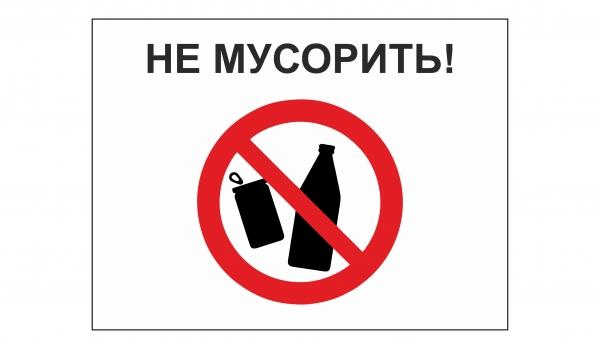 Не мусорить!