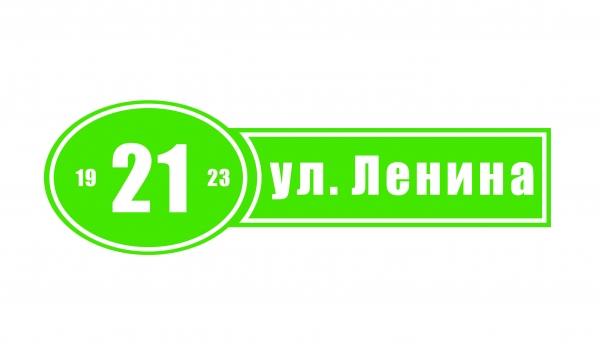 Плоская адресная табличка 002