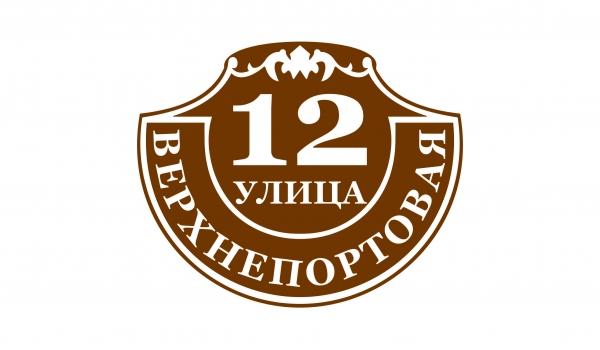 Плоская адресная табличка 024