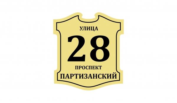 Плоская адресная табличка 025