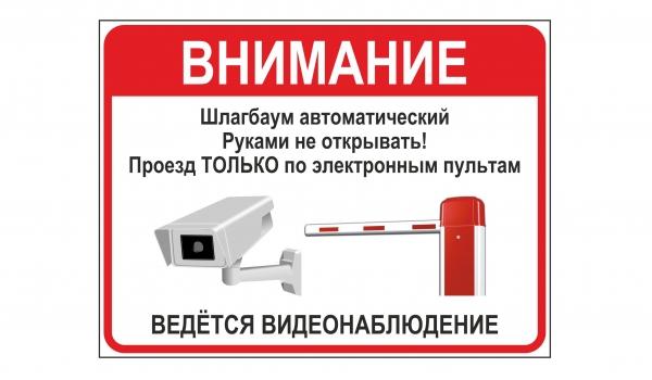 Внимание! Шлагбаум автоматический
