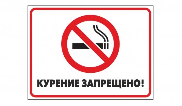 Курение запрещено!