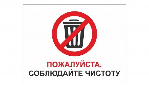 Пожалуйста, соблюдайте чистоту