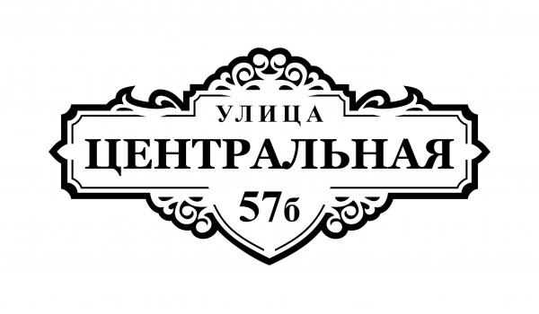 Плоская адресная табличка 030