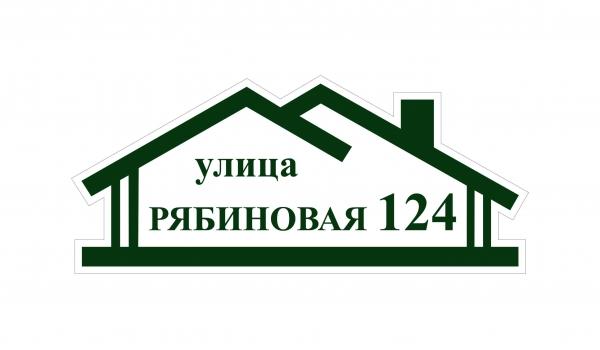 Плоская адресная табличка 031