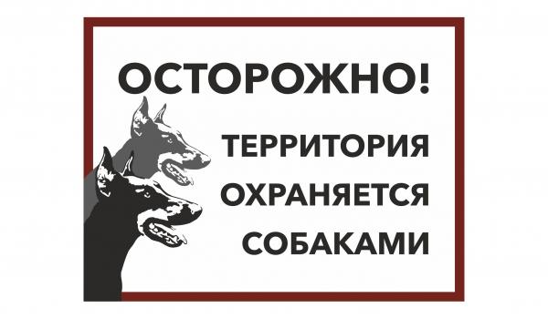 Осторожно! Территория охраняется собаками