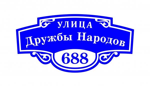 Плоская адресная табличка 029