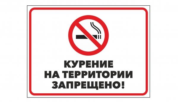 Курение на территории запрещено!