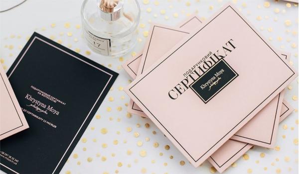 Дизайн открытки, приглашения, сертификата