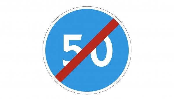 4.7Конец ограничения минимальной скорости