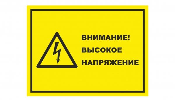 Внимание! Высокое напряжение